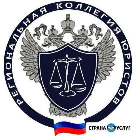 Услуги Юристов и Адвокатов Брянск