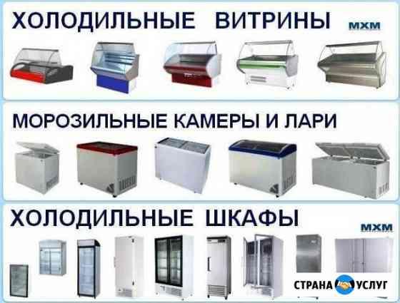 Ремонт холодильного,морозильного оборудования Калининград