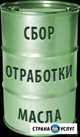 Отработаное масло Омск