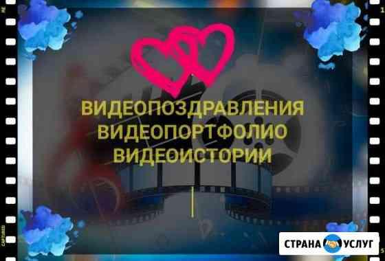 Видео монтаж/поздравление/съемка/презентация Барнаул