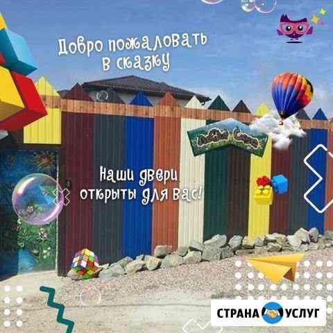 Детский сад, Частный Детский сад Симферополь