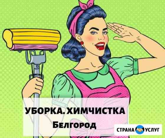 Уборка квартир химчистка мебели Белгород