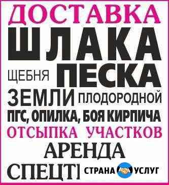 Доставка Шлака, Песка, Щебня, Земли, Опилки Архангельск