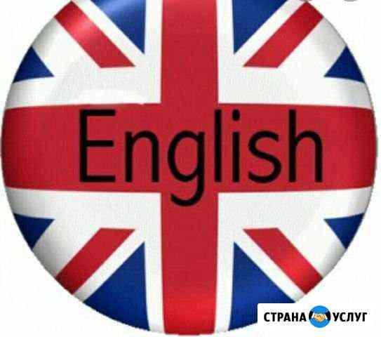 Репетитор английского языка Калининград