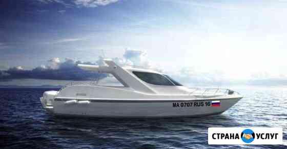 Номер на лодку по госту гимс Ульяновск