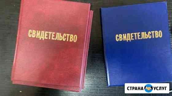 Удостоверения, сертификаты,корочки Омск