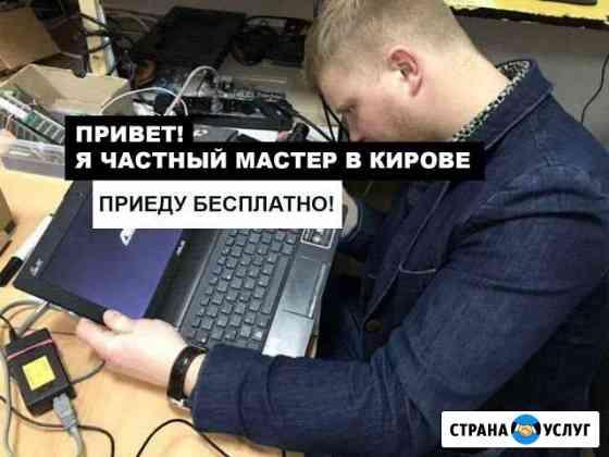 Ремонт компьютеров и ноутбуков Киров