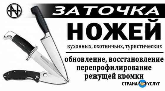 Заточка ножей в Омске Омск