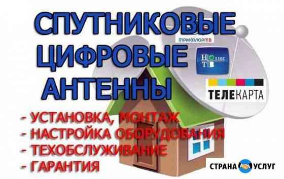 Спутниковые и эфирные антенны Георгиевск