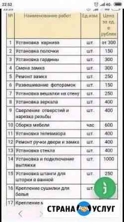 Мастер на час Киров