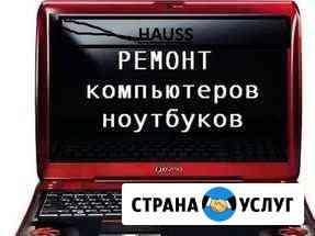 Ремонт компьютеров выезд на дом чек за предоставле Североморск