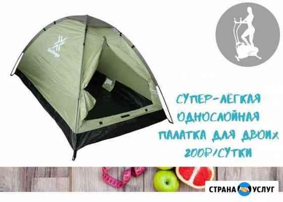 Прокат 2-х местной палатки Нижний Тагил