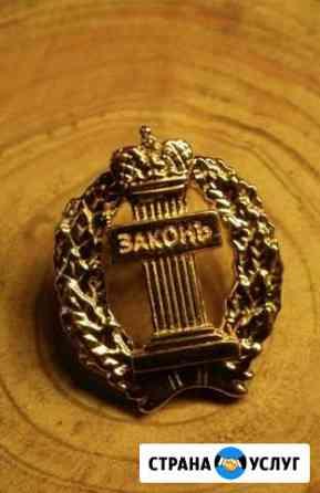 Адвокат, Уголовные и Гражданские дела Саранск