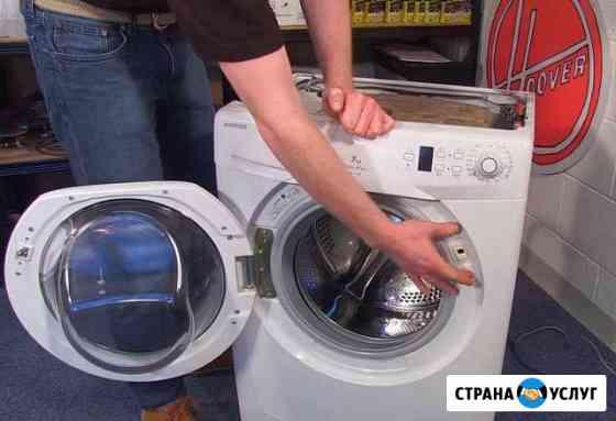 Ремонт стиральных машин на дому Черкесск