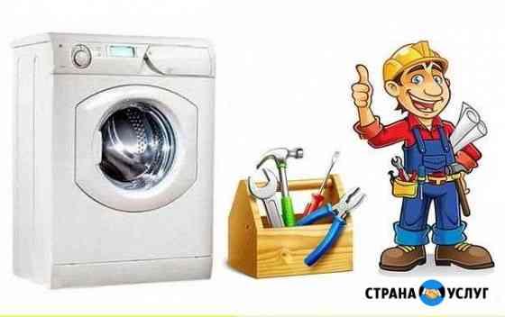 Ремонт стиральных машин Унеча