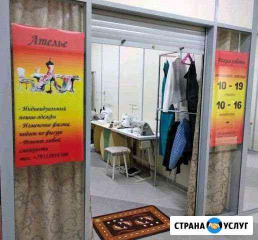 Ателье Новосибирск