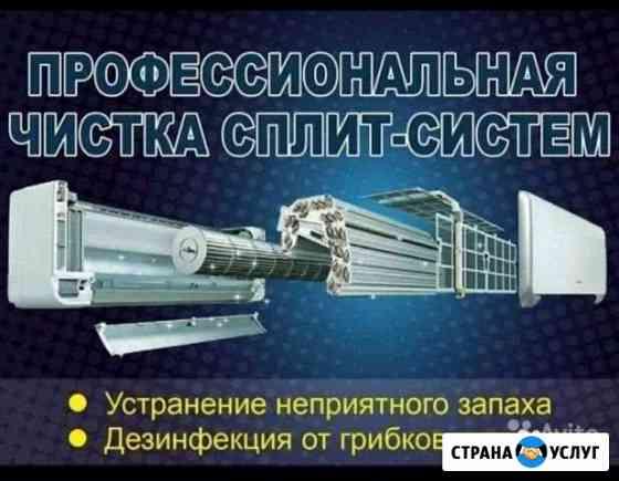 Чистка, Заправка сплит систем Астрахань