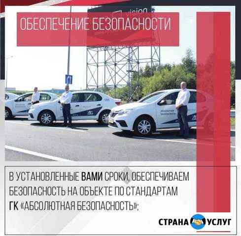 Физическая охрана, охрана объектов Екатеринбург
