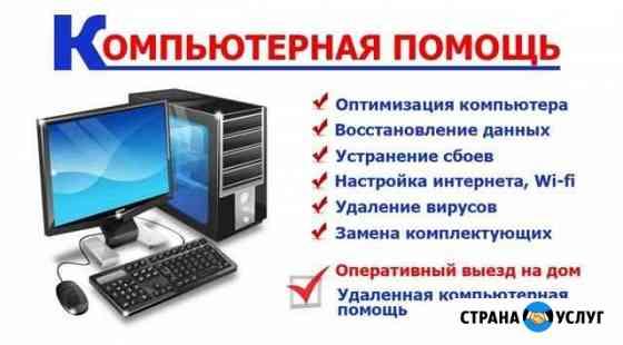 Компьютерная помощь Искитим