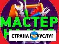 Муж на час Сантехник Электрик Сборка мебели Новосибирск