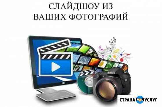 Слайд-шоу (фильм из фото) Омск