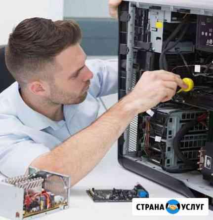 Ремонт компьютеров Владикавказ