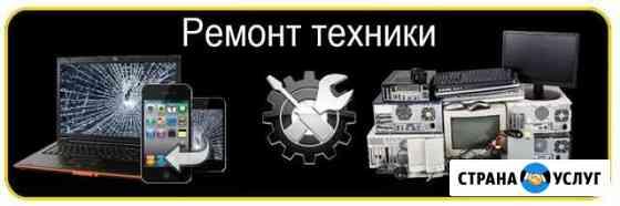 Ремонт электроники Невель