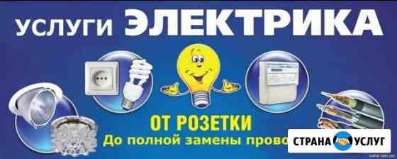 Электрик Сафоново