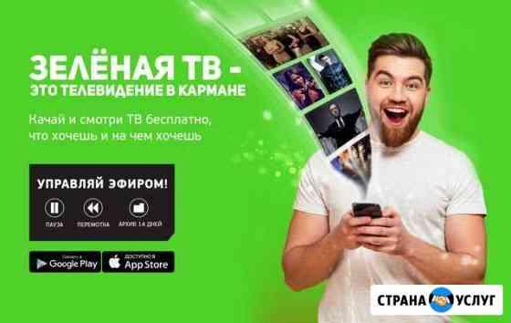Интернет/тв подключение Ставрополь