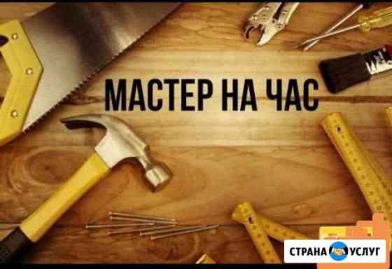 Мастер на час. Муж на час Ставрополь