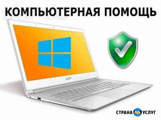 Компьютерная помощь, бесплатный выезд Тольятти