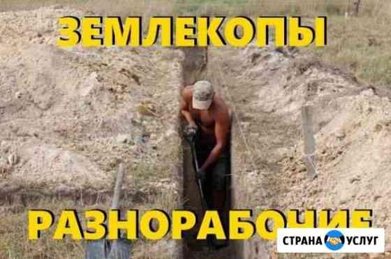 Землекопы Астрахань