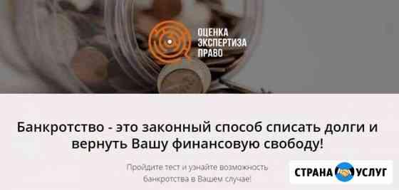 Банкротство физических лиц Ижевск