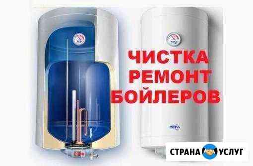 Ремонт,чистка,профилактика бойлеров Симферополь