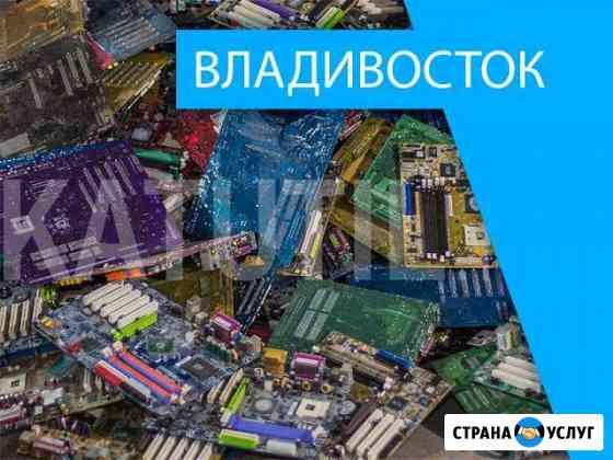 Скупка электронного лома во Владивостоке Владивосток