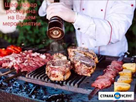 Ваш личный Шеф повар. Шеф на дом Санкт-Петербург