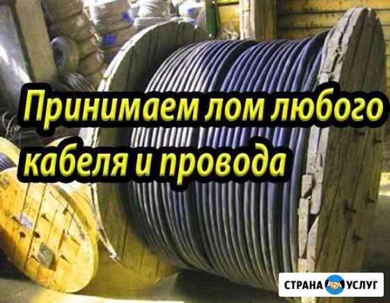 Принимаем лом кабеля и провода электротехнических Бийск