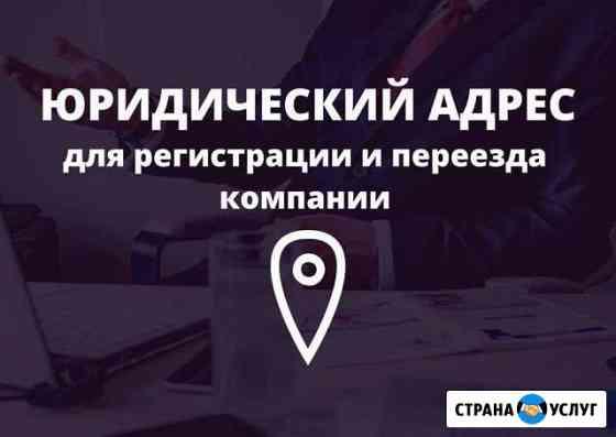 Юридический адрес Воронеж