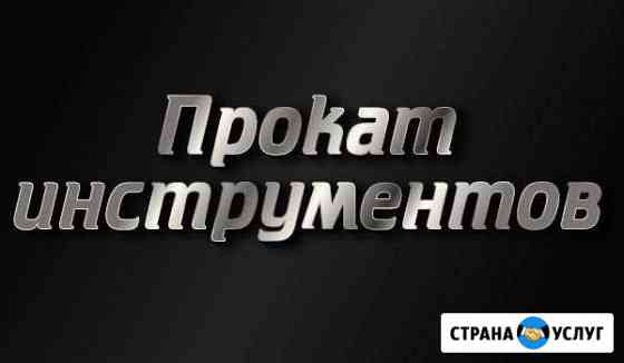 Аренда инструментов Хабаровск