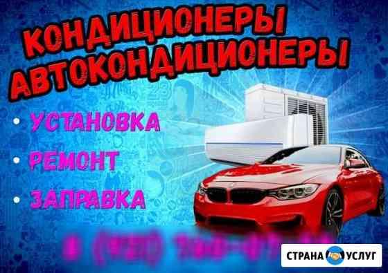Монтаж кондиционеров Приморск