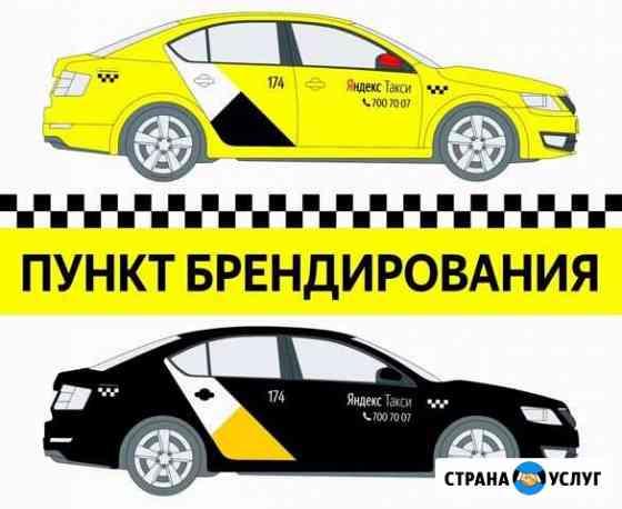Брендирование Яндекс.Такси Челябинск