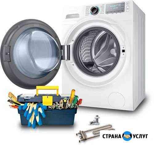 Ремонт стиральных машин. Выезд бесплатно. Гарантия Великие Луки