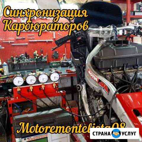 Моторемонт Элиста