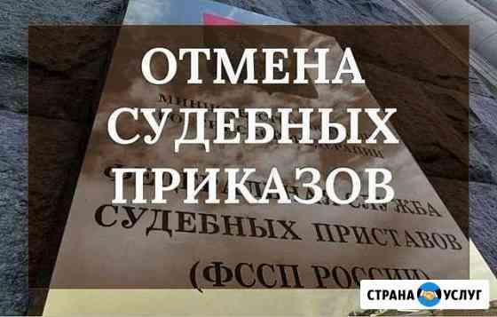 Отмена судебного приказа Курск