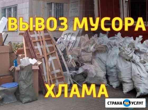 Вывоз мусора,хлама,строй мусора+грузчики Омск