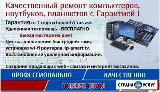 Апгрейд и Ремонт Компьютеров, Ноутбуков, Планшетов Симферополь