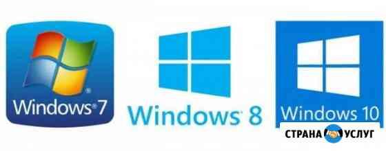 Установка Windows,установка программ и драйверов Стерлитамак