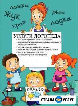 Логопед,учитель начальных классов Курск