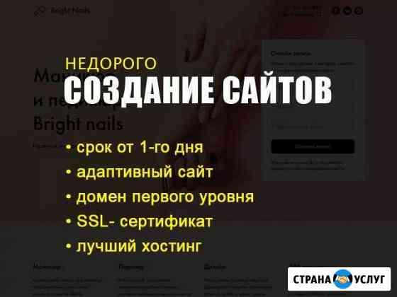 Создание простых сайтов Хабаровск