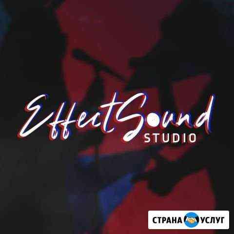 Effect Sound Studio Студия звукозаписи г. Оренбург Оренбург